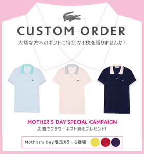 MOTHER'S DAY <br>限定スペシャルキャンペーン