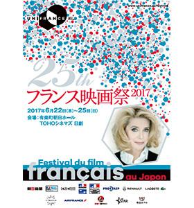 「フランス映画祭2017」をラコステが協賛